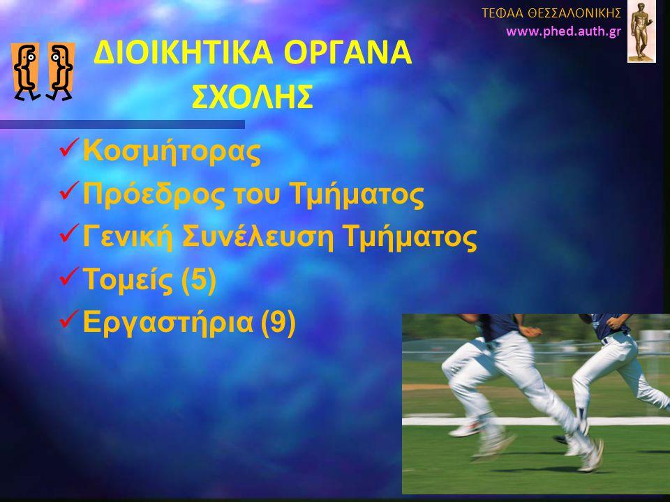 ΔΙΟΙΚΗΤΙΚΑ ΟΡΓΑΝΑ ΣΧΟΛΗΣ Κοσμήτορας Πρόεδρος του Τμήματος Γενική Συνέλευση Τμήματος Τομείς (5) Εργαστήρια (9) ΤΕΦΑΑ ΘΕΣΣΑΛΟΝΙΚΗΣ www.phed.auth.gr