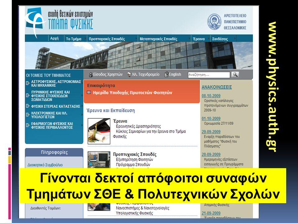 www.physics.auth.gr Γίνονται δεκτοί απόφοιτοι συναφών Τμημάτων ΣΘΕ & Πολυτεχνικών Σχολών