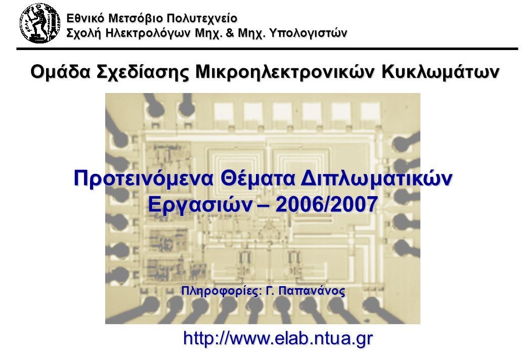 National Technical University of Athens Microelectronic Circuit Design Group Εθνικό Μετσόβιο Πολυτεχνείο Σχολή Ηλεκτρολόγων Μηχ.