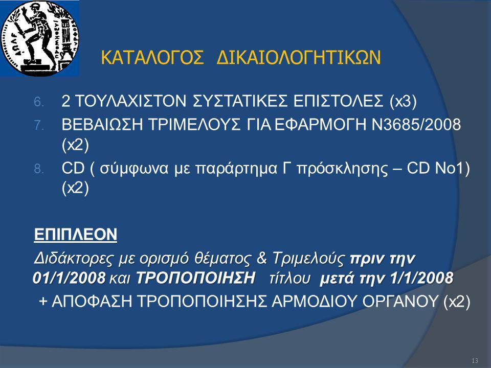 6. 2 ΤΟΥΛΑΧΙΣΤΟΝ ΣΥΣΤΑΤΙΚΕΣ ΕΠΙΣΤΟΛΕΣ (x3) 7. ΒΕΒΑΙΩΣΗ ΤΡΙΜΕΛΟΥΣ ΓΙΑ ΕΦΑΡΜΟΓΗ Ν3685/2008 (x2) 8. CD ( σύμφωνα με παράρτημα Γ πρόσκλησης – CD No1) (x2)
