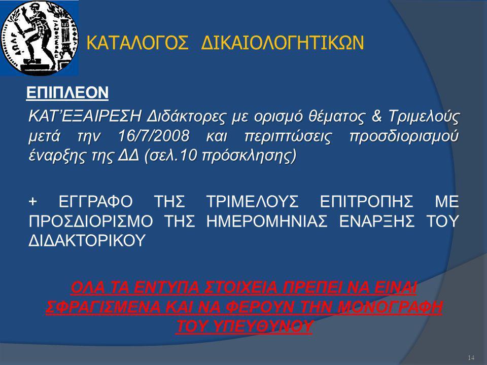 ΕΠΙΠΛΕΟΝ ΚΑΤ'ΕΞΑΙΡΕΣΗ Διδάκτορες με ορισμό θέματος & Τριμελούς μετά την 16/7/2008 και περιπτώσεις προσδιορισμού έναρξης της ΔΔ (σελ.10 πρόσκλησης) + Ε