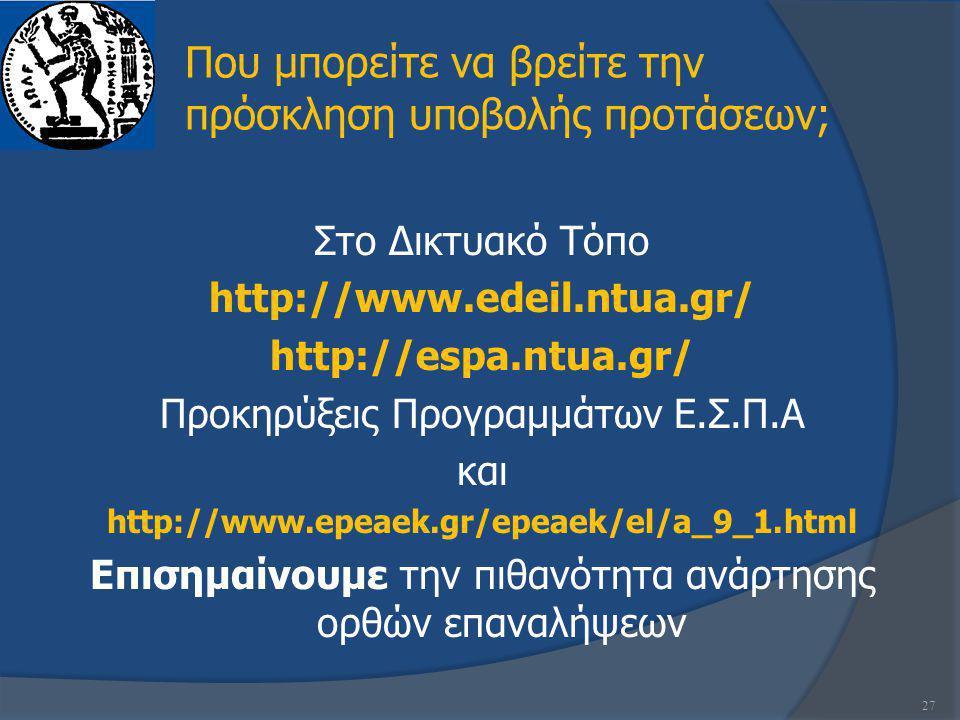 Που μπορείτε να βρείτε την πρόσκληση υποβολής προτάσεων; Στο Δικτυακό Τόπο http://www.edeil.ntua.gr/ http://espa.ntua.gr/ Προκηρύξεις Προγραμμάτων Ε.Σ