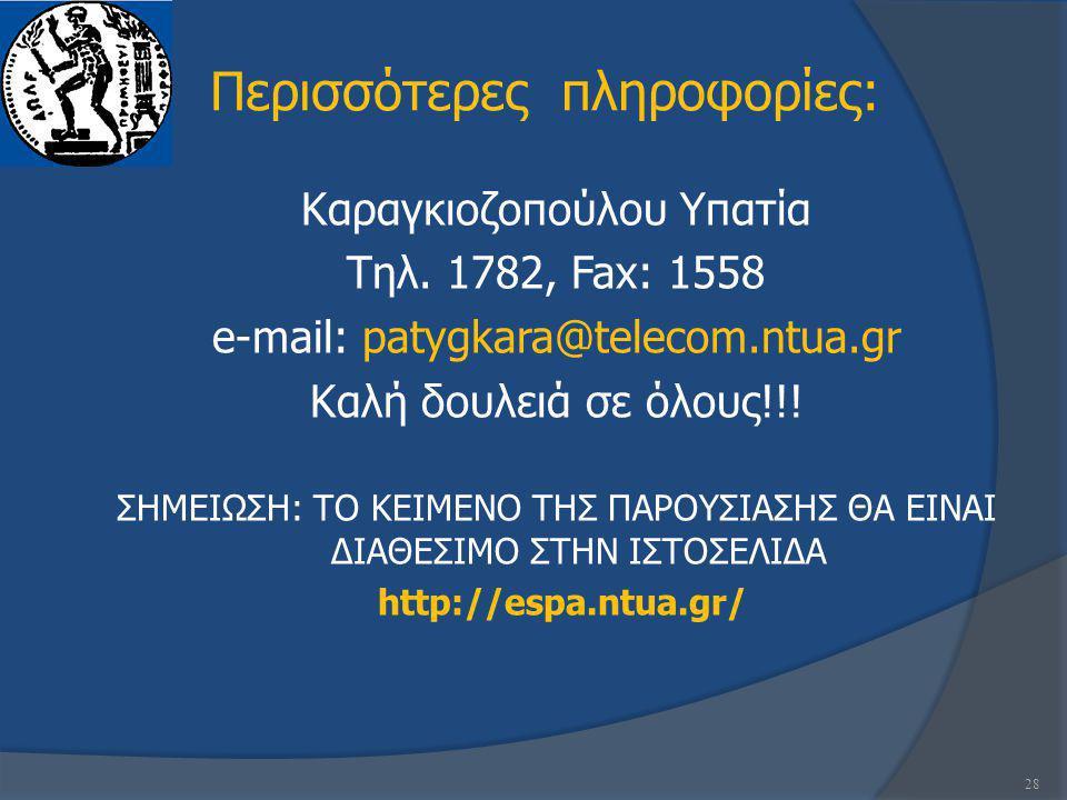 Περισσότερες πληροφορίες: Καραγκιοζοπούλου Υπατία Τηλ. 1782, Fax: 1558 e-mail: patygkara@telecom.ntua.gr Καλή δουλειά σε όλους!!! ΣΗΜΕΙΩΣΗ: ΤΟ ΚΕΙΜΕΝΟ