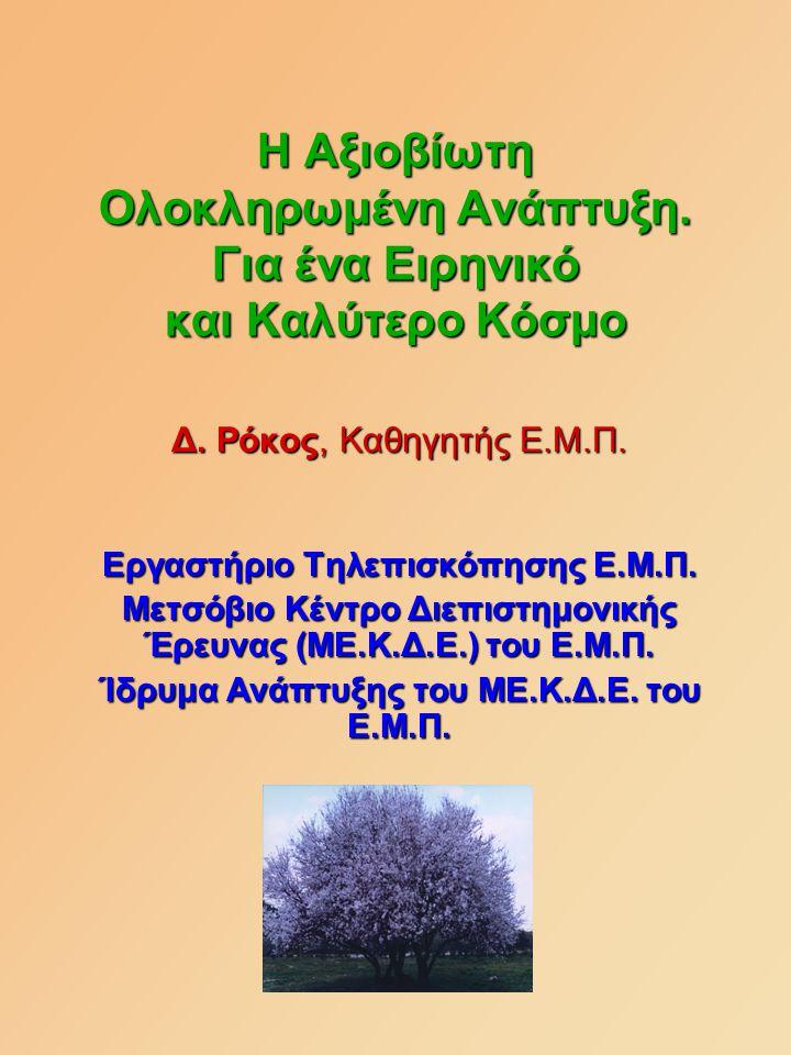 Mε βάση τα στοιχεία του Human Development Report Office (U.N.D.P.