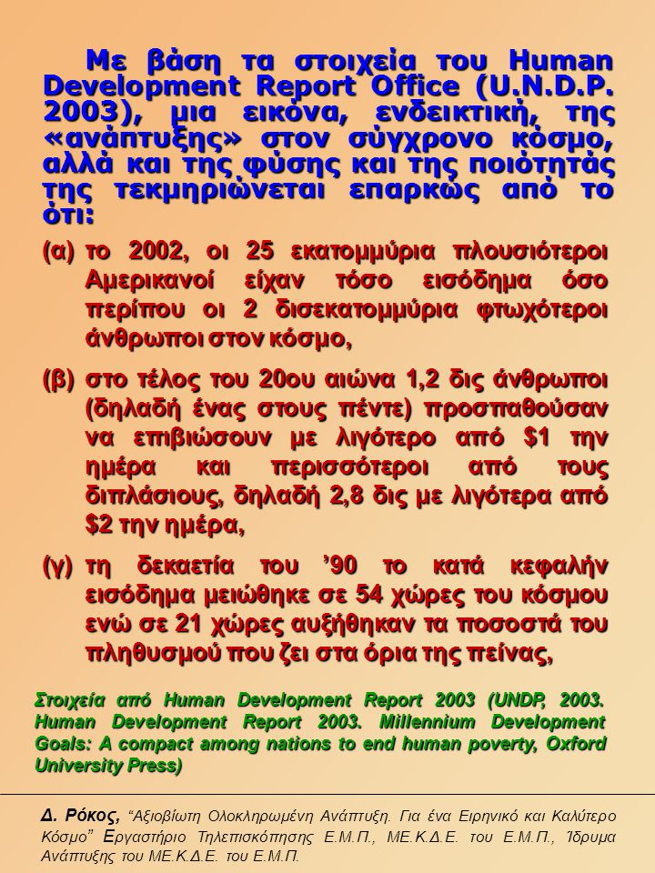 Mε βάση τα στοιχεία του Human Development Report Office (U.N.D.P.