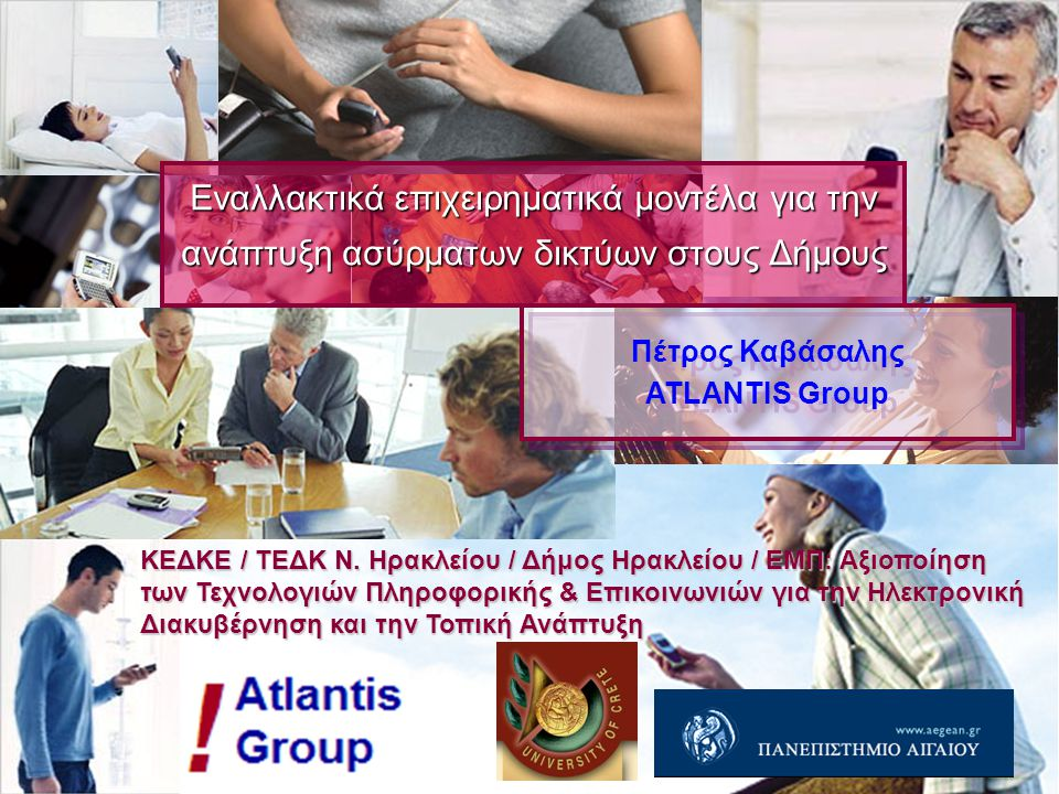 Εναλλακτικά επιχειρηματικά μοντέλα για την ανάπτυξη ασύρματων δικτύων στους Δήμους Πέτρος Καβάσαλης ATLANTIS Group Πέτρος Καβάσαλης ATLANTIS Group ΚΕΔΚΕ / ΤΕΔΚ Ν.