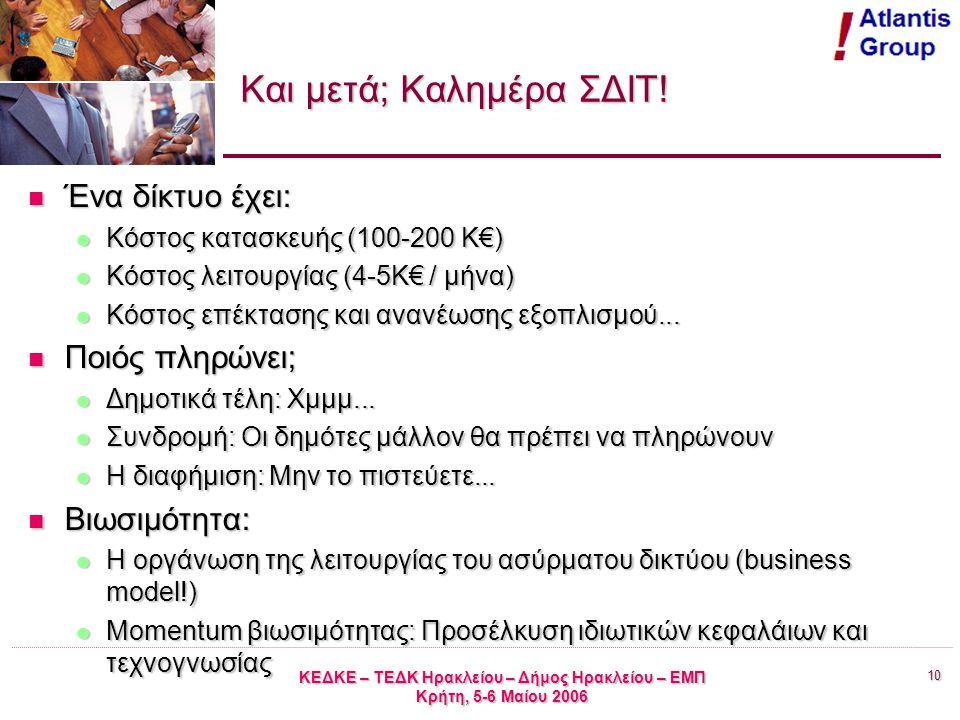 10 ΚΕΔΚΕ – ΤΕΔΚ Ηρακλείου – Δήμος Ηρακλείου – ΕΜΠ Κρήτη, 5-6 Μαίου 2006 Και μετά; Καλημέρα ΣΔΙΤ.