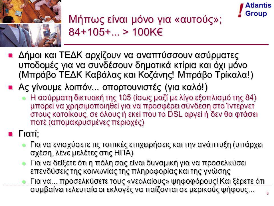 6 ΚΕΔΚΕ – ΤΕΔΚ Ηρακλείου – Δήμος Ηρακλείου – ΕΜΠ Κρήτη, 5-6 Μαίου 2006 Μήπως είναι μόνο για «αυτούς»; 84+105+...