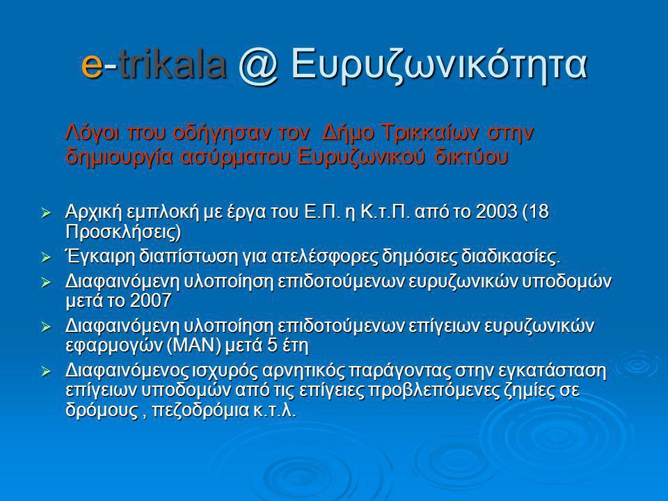 e-trikala @ Ευρυζωνικότητα Λόγοι που οδήγησαν τον Δήμο Τρικκαίων στην δημιουργία ασύρματου Ευρυζωνικού δικτύου Λόγοι που οδήγησαν τον Δήμο Τρικκαίων στην δημιουργία ασύρματου Ευρυζωνικού δικτύου  Αρχική εμπλοκή με έργα του Ε.Π.
