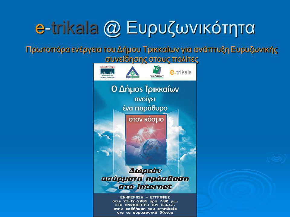 e-trikala @ Ευρυζωνικότητα Πρωτοπόρα ενέργεια του Δήμου Τρικκαίων για ανάπτυξη Ευρυζωνικής συνείδησης στους πολίτες