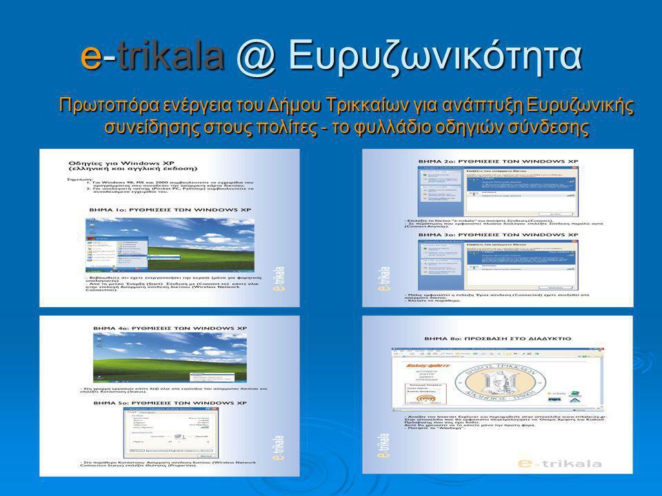 e-trikala @ Ευρυζωνικότητα Πρωτοπόρα ενέργεια του Δήμου Τρικκαίων για ανάπτυξη Ευρυζωνικής συνείδησης στους πολίτες - το φυλλάδιο οδηγιών σύνδεσης