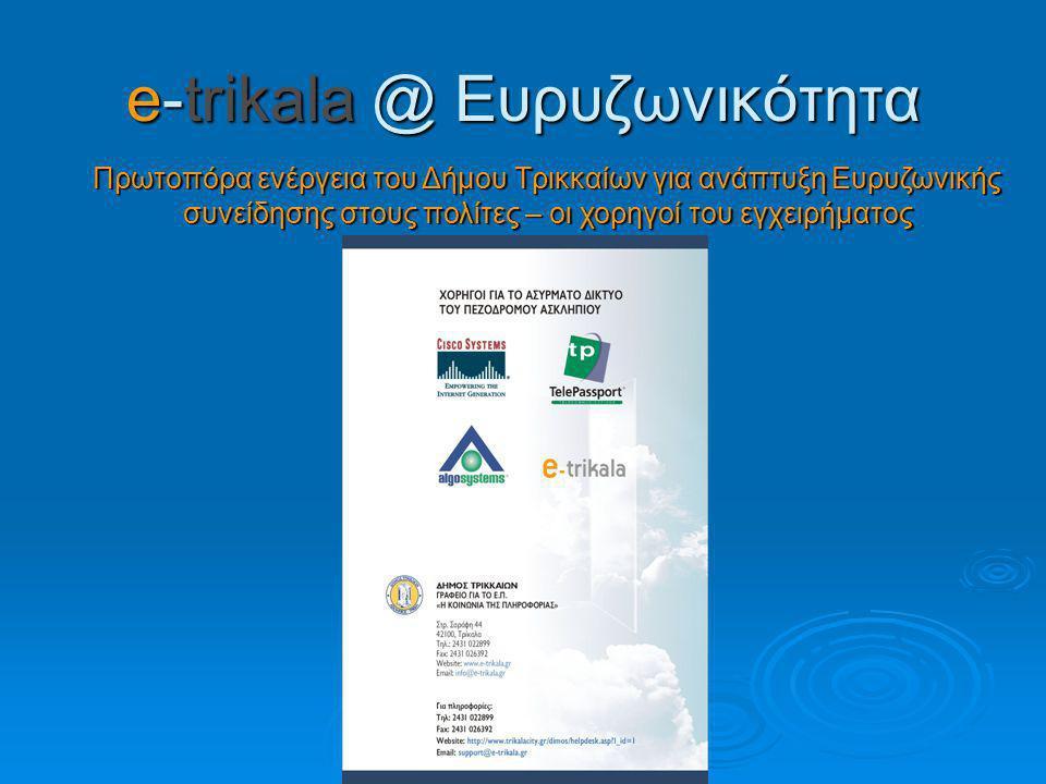 e-trikala @ Ευρυζωνικότητα Πρωτοπόρα ενέργεια του Δήμου Τρικκαίων για ανάπτυξη Ευρυζωνικής συνείδησης στους πολίτες – οι χορηγοί του εγχειρήματος