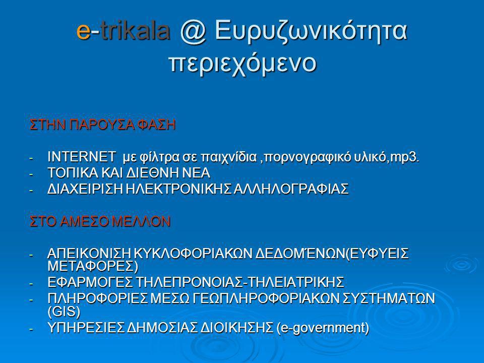 e-trikala @ Ευρυζωνικότητα περιεχόμενο ΣΤΗΝ ΠΑΡΟΥΣΑ ΦΑΣΗ - INTERNET με φίλτρα σε παιχνίδια,πορνογραφικό υλικό,mp3.