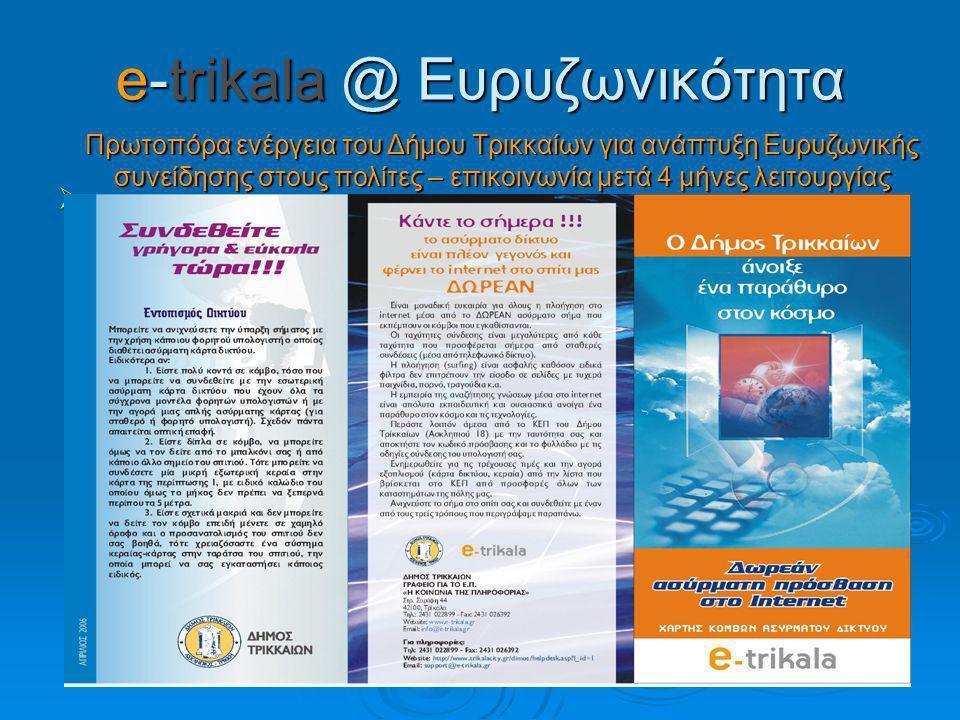 e-trikala @ Ευρυζωνικότητα  Πρωτοπόρα ενέργεια του Δήμου Τρικκαίων για ανάπτυξη Ευρυζωνικής συνείδησης στους πολίτες – επικοινωνία μετά 4 μήνες λειτουργίας