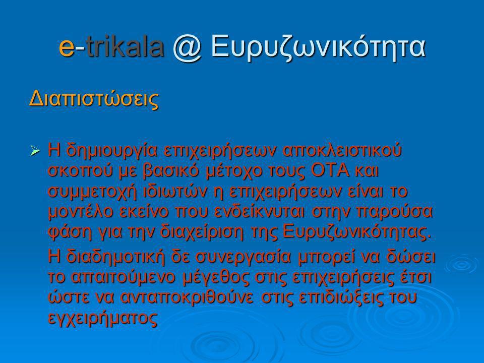 e-trikala @ Ευρυζωνικότητα Διαπιστώσεις  Η δημιουργία επιχειρήσεων αποκλειστικού σκοπού με βασικό μέτοχο τους ΟΤΑ και συμμετοχή ιδιωτών η επιχειρήσεων είναι το μοντέλο εκείνο που ενδείκνυται στην παρούσα φάση για την διαχείριση της Ευρυζωνικότητας.