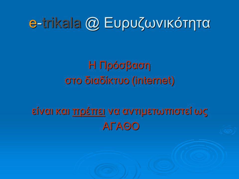 e-trikala @ Ευρυζωνικότητα Η Πρόσβαση στο διαδίκτυο (internet) είναι και πρέπει να αντιμετωπιστεί ως ΑΓΑΘΟ ΑΓΑΘΟ