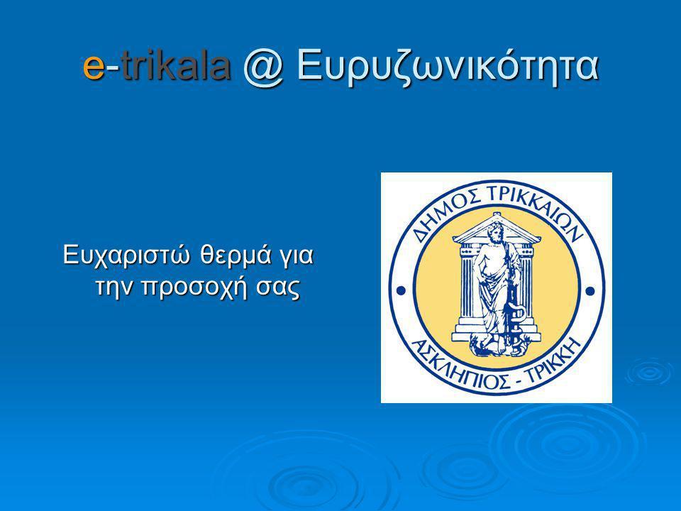 e-trikala @ Ευρυζωνικότητα Ευχαριστώ θερμά για την προσοχή σας Ευχαριστώ θερμά για την προσοχή σας