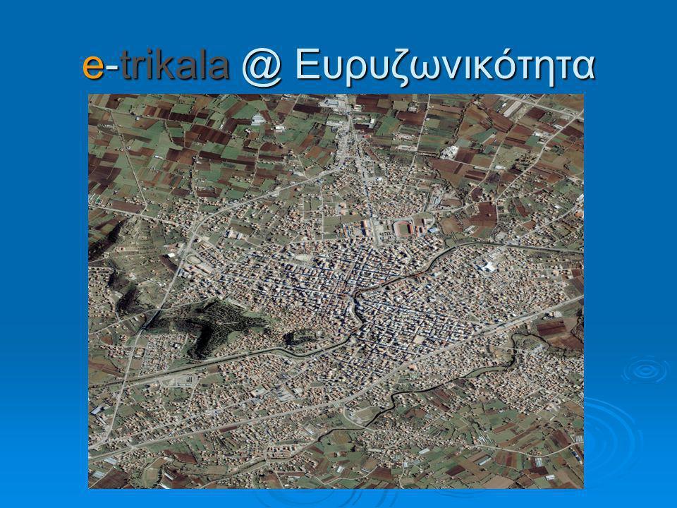 e-trikala @ Ευρυζωνικότητα