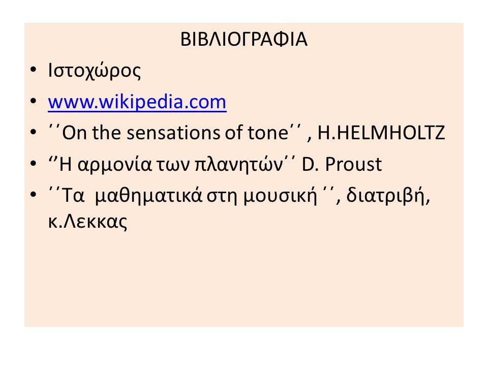 ΒΙΒΛΙΟΓΡΑΦΙΑ Ιστοχώρος www.wikipedia.com ΄΄On the sensations of tone΄΄, H.HELMHOLTZ ''Η αρμονία των πλανητών΄΄ D.