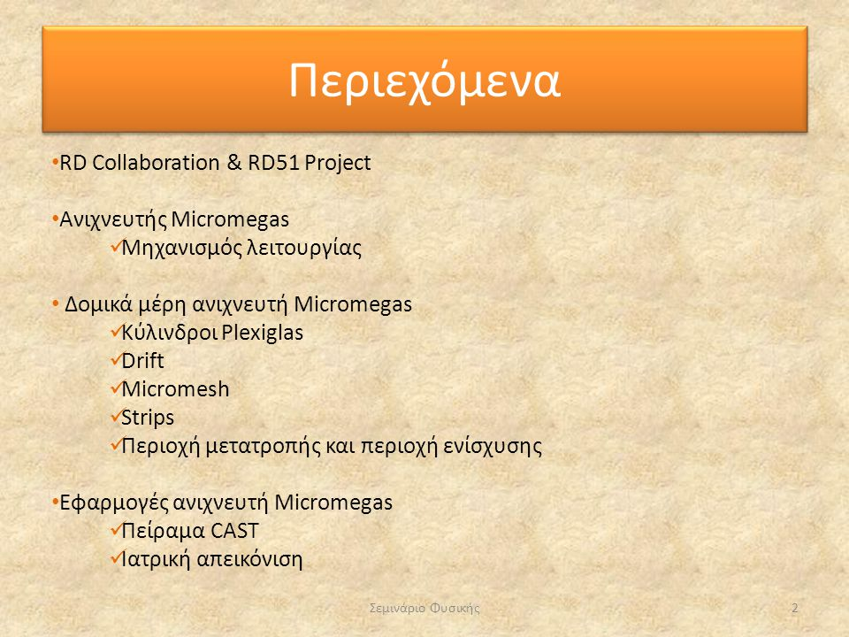 RD Collaboration & RD51 Project Ανιχνευτής Micromegas Μηχανισμός λειτουργίας Δομικά μέρη ανιχνευτή Micromegas Κύλινδροι Plexiglas Drift Micromesh Stri