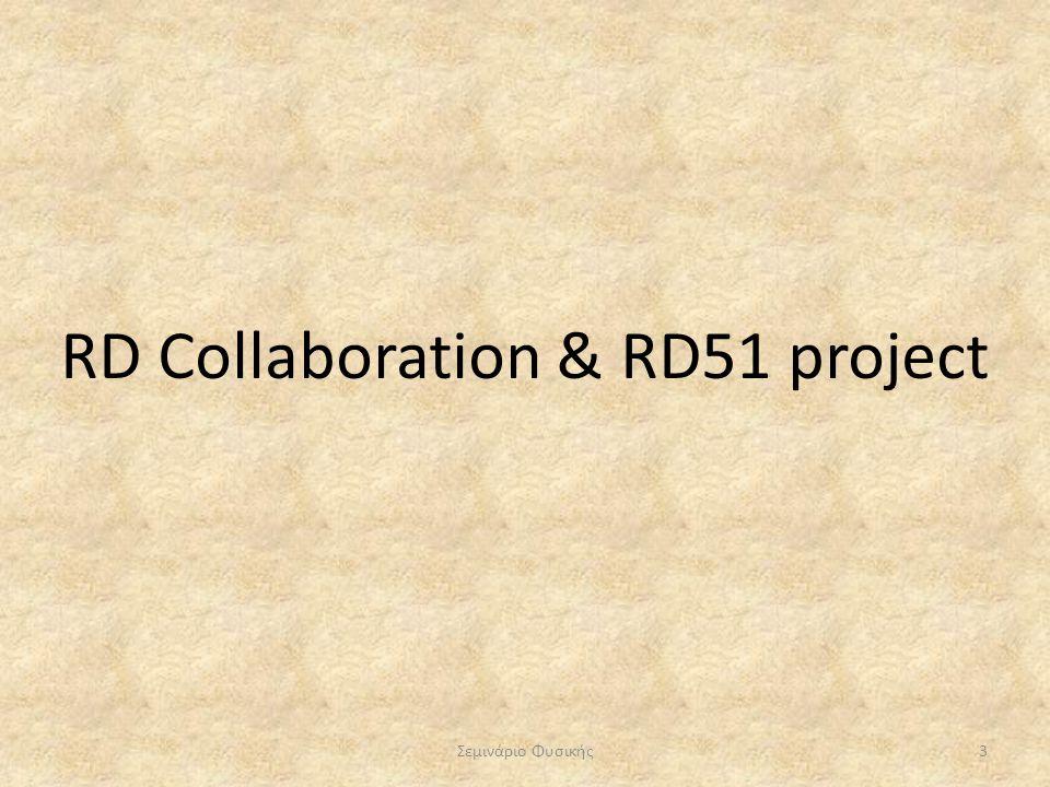 RD Collaboration & RD51 project Σεμινάριο Φυσικής3