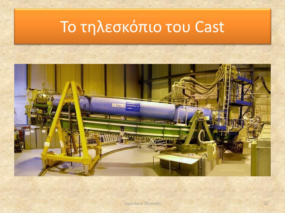 Σεμινάριο Φυσικής32 Το τηλεσκόπιο του Cast