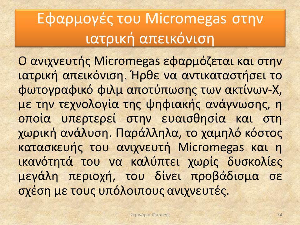 Σεμινάριο Φυσικής34 Εφαρμογές του Micromegas στην ιατρική απεικόνιση Ο ανιχνευτής Micromegas εφαρμόζεται και στην ιατρική απεικόνιση. Ήρθε να αντικατα