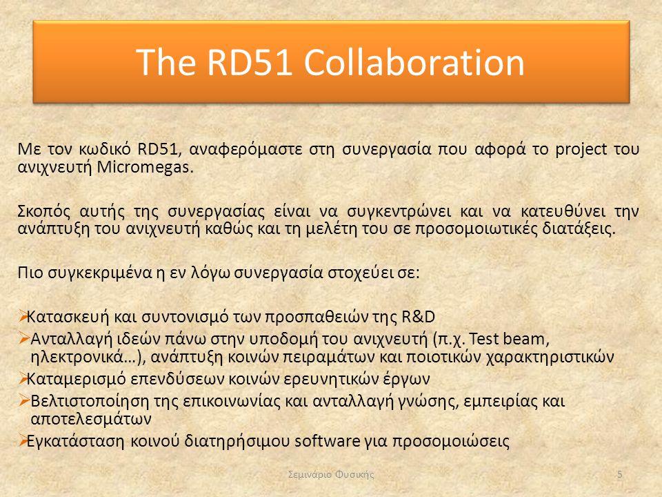 Με τον κωδικό RD51, αναφερόμαστε στη συνεργασία που αφορά το project του ανιχνευτή Micromegas. Σκοπός αυτής της συνεργασίας είναι να συγκεντρώνει και