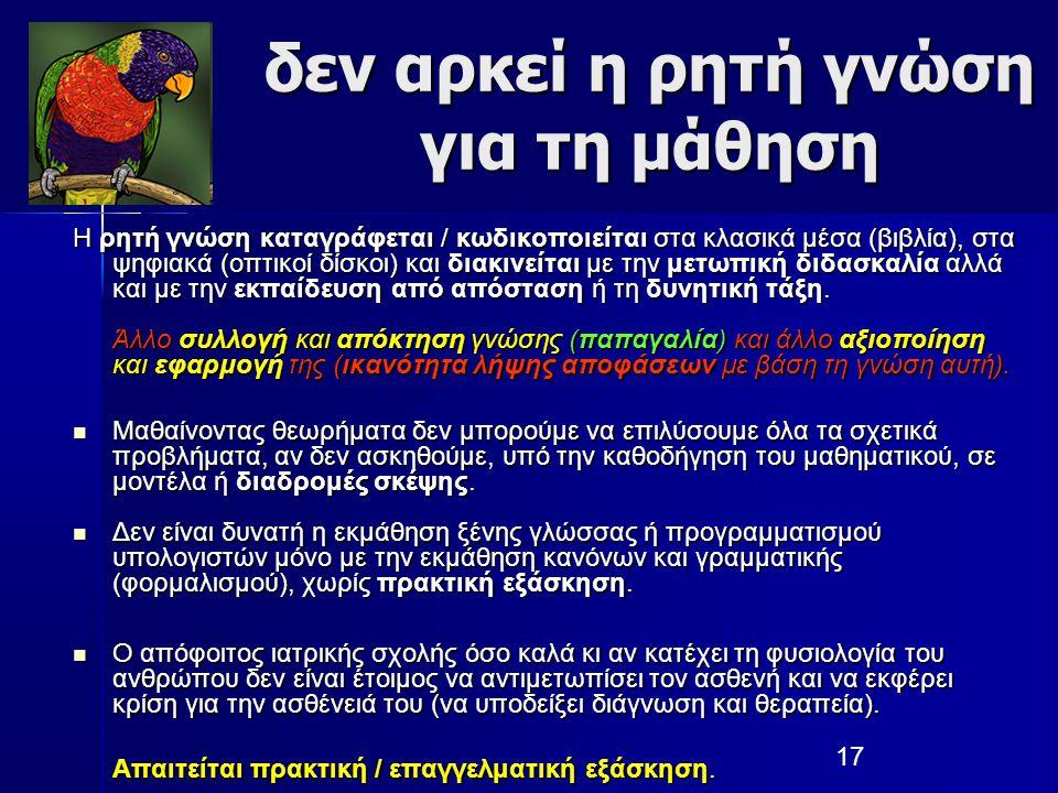 17 δεν αρκεί η ρητή γνώση για τη μάθηση Η ρητή γνώση καταγράφεται / κωδικοποιείται στα κλασικά μέσα (βιβλία), στα ψηφιακά (οπτικοί δίσκοι) και διακινε