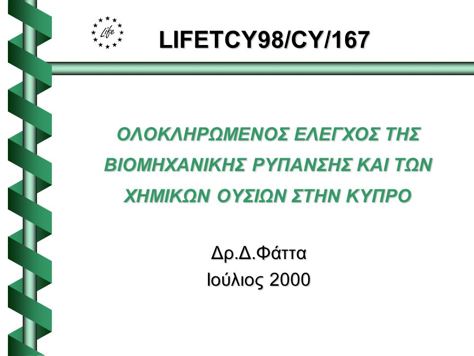 This program is sponsored by the European Commission, LIFE Third Countries Programme Aim of the project and results foreseen : Development of administrative, legal and other arrangements necessary for the monitoring, assessment and control of chemical substances and for the integrated control of industrial pollution (gaseous and liquid effluents) and Volatile Organic Compounds (VOCs) emissions in line with the relevant EU legislatory requirements and practices.