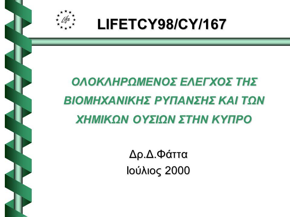 Στόχοι  Ανάπτυξη ολοκληρωμένου συστήματος ελέγχου των χημικών ουσιών, των βιομηχανικών εκπομπών (υγρών/αερίων/ΠΟΕ)  Αξιολόγηση υφιστάμενης κατάστασης - Εφαρμογή του συστήματος  Ανάπτυξη Κατευθυντήριων Γραμμών ΒΔΤ - IPPC  Εναρμόνιση Ευρωπαϊκής Νομοθεσίας