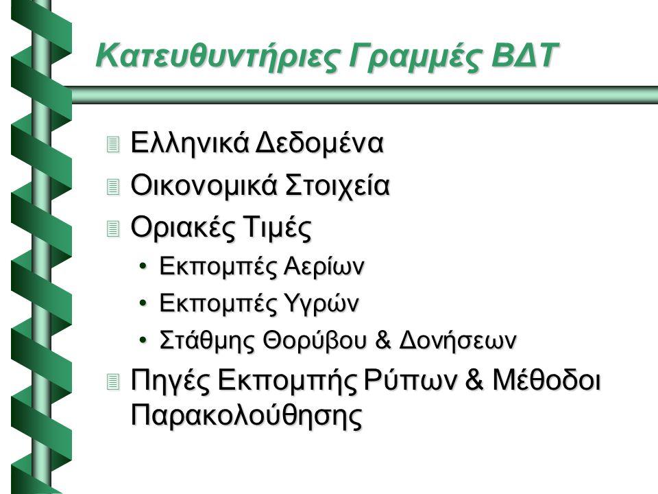 Κατευθυντήριες Γραμμές ΒΔΤ  Ελληνικά Δεδομένα  Οικονομικά Στοιχεία  Οριακές Τιμές Εκπομπές ΑερίωνΕκπομπές Αερίων Εκπομπές ΥγρώνΕκπομπές Υγρών Στάθμης Θορύβου & ΔονήσεωνΣτάθμης Θορύβου & Δονήσεων  Πηγές Εκπομπής Ρύπων & Μέθοδοι Παρακολούθησης