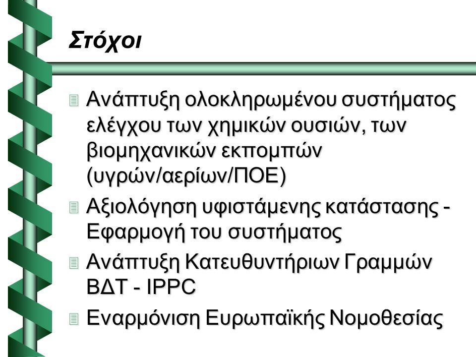 Κατευθυντήριες Γραμμές ΒΔΤ  Μονάδες Παραγωγής Ενέργειας  Διυλιστήρια Πετρελαίου  Χυτήρια Σιδήρου  Χυτήρια Αλουμινίου  Μονάδες Παραγωγής Τσιμέντου  Μονάδες Παραγωγής Ασβέστου  Μονάδες Παραγωγής Κεραμικών Προϊόντων  ΧΥΤΑ