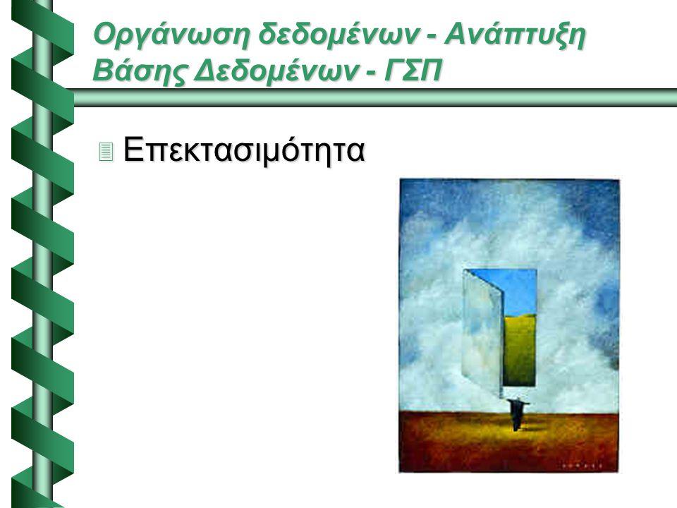 Οργάνωση δεδομένων - Ανάπτυξη Βάσης Δεδομένων - ΓΣΠ  Επεκτασιμότητα