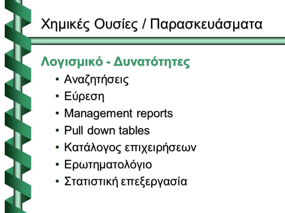 Χημικές Ουσίες / Παρασκευάσματα Λογισμικό - Δυνατότητες ΑναζητήσειςΑναζητήσεις ΕύρεσηΕύρεση Management reportsManagement reports Pull down tablesPull down tables Κατάλογος επιχειρήσεωνΚατάλογος επιχειρήσεων ΕρωτηματολόγιοΕρωτηματολόγιο Στατιστική επεξεργασίαΣτατιστική επεξεργασία