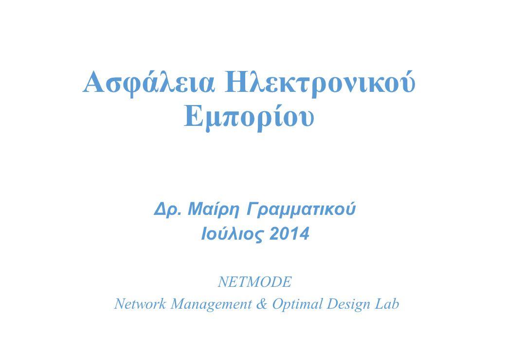 Ασφάλεια Ηλεκτρονικού Εμπορίου Δρ. Μαίρη Γραμματικού Ιούλιος 2014 NETMODE Network Management & Optimal Design Lab