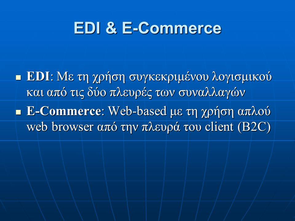 EDI & E-Commerce EDI: Με τη χρήση συγκεκριμένου λογισμικού και από τις δύο πλευρές των συναλλαγών EDI: Με τη χρήση συγκεκριμένου λογισμικού και από τις δύο πλευρές των συναλλαγών E-Commerce: Web-based με τη χρήση απλού web browser από την πλευρά του client (B2C) E-Commerce: Web-based με τη χρήση απλού web browser από την πλευρά του client (B2C)