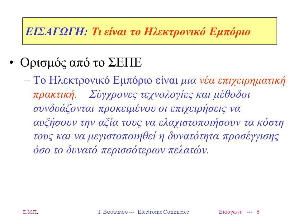 Ε.Μ.Π. Ι. Βασιλείου --- Electronic Commerce Εισαγωγή --- 67 ΤΕΧΝΟΛΟΓΙΚΕΣ ΥΠΟΔΟΜΕΣ