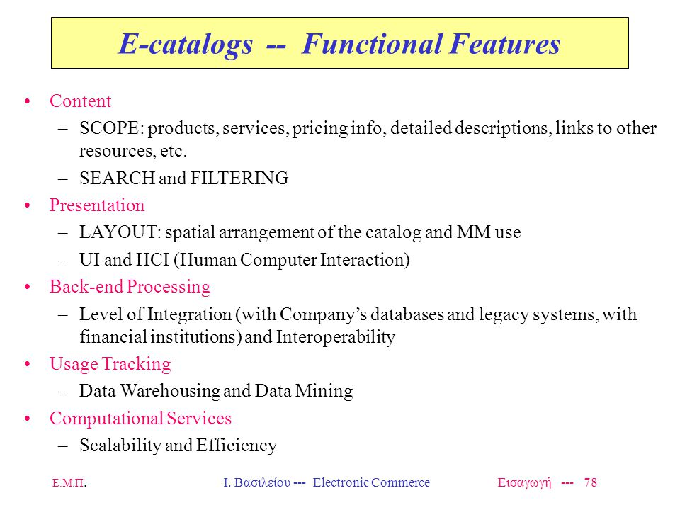 Ε.Μ.Π. Ι. Βασιλείου --- Electronic Commerce Εισαγωγή --- 78 E-catalogs -- Functional Features Content –SCOPE: products, services, pricing info, detail
