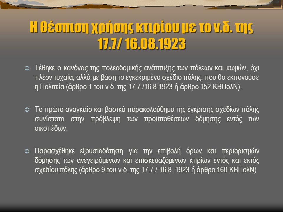 Η θέσπιση χρήσης κτιρίου με το ν.δ. της 17.7/ 16.08.1923  Τέθηκε ο κανόνας της πολεοδομικής ανάπτυξης των πόλεων και κωμών, όχι πλέον τυχαία, αλλά με
