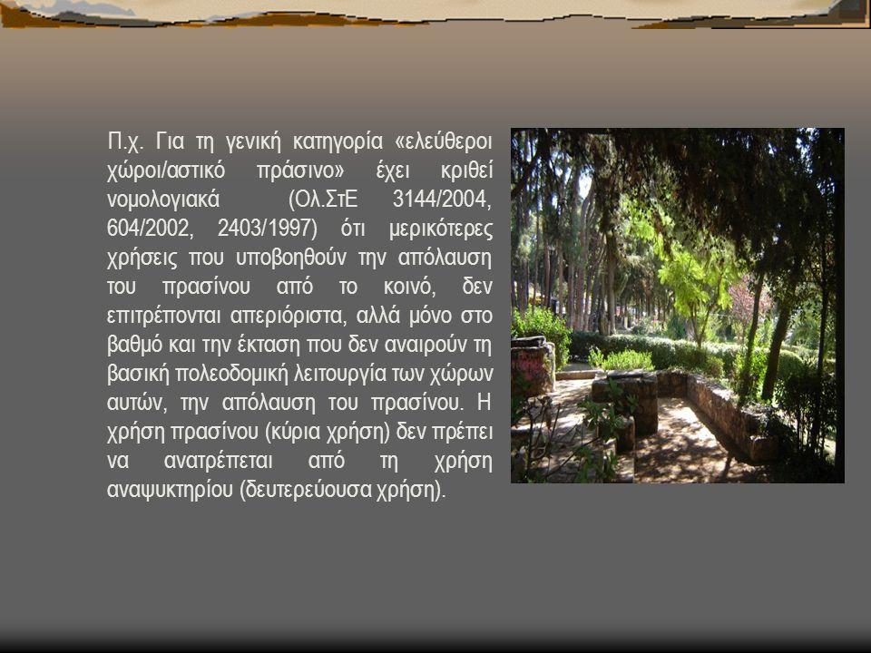 Π.χ. Για τη γενική κατηγορία «ελεύθεροι χώροι/αστικό πράσινο» έχει κριθεί νομολογιακά (Ολ.ΣτΕ 3144/2004, 604/2002, 2403/1997) ότι μερικότερες χρήσεις