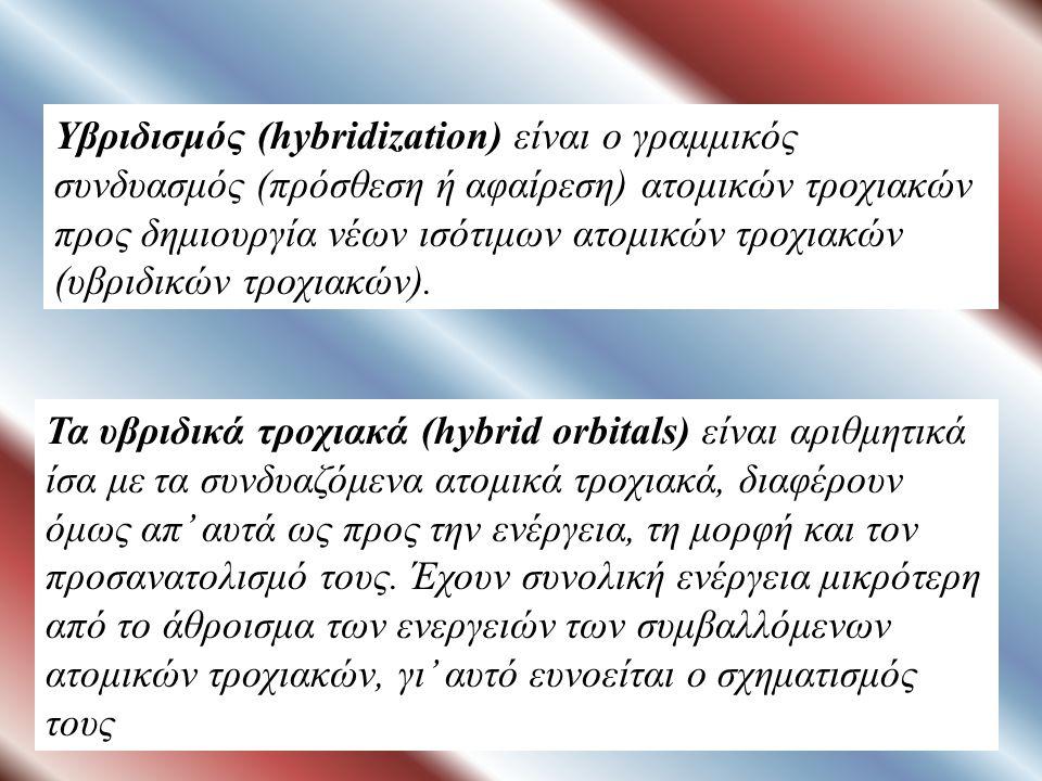 Υβριδισμός (hybridization) είναι ο γραμμικός συνδυασμός (πρόσθεση ή αφαίρεση) ατομικών τροχιακών προς δημιουργία νέων ισότιμων ατομικών τροχιακών (υβρ