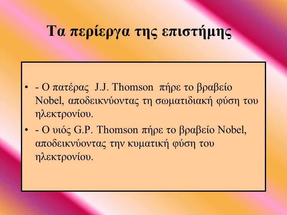 ΣΧΗΜΑ 2.23 Διαγράμματα περίθλασης δέσμης ακτίνων Χ (πάνω) και ηλεκτρονίων (κάτω) μέσω λεπτού φύλλου αλουμινίου. Sir G. P. Thomson (1892-1975)