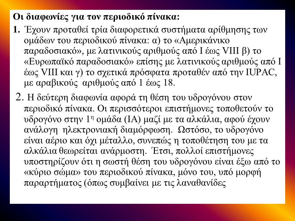 ΣΧΗΜΑ 5.13 Συμπλήρωση στοιχείων της 7 ης περιόδου.