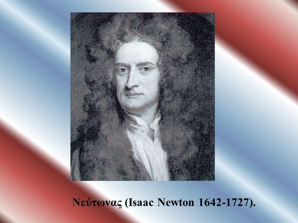 Νεύτωνας (Isaac Newton 1642-1727).