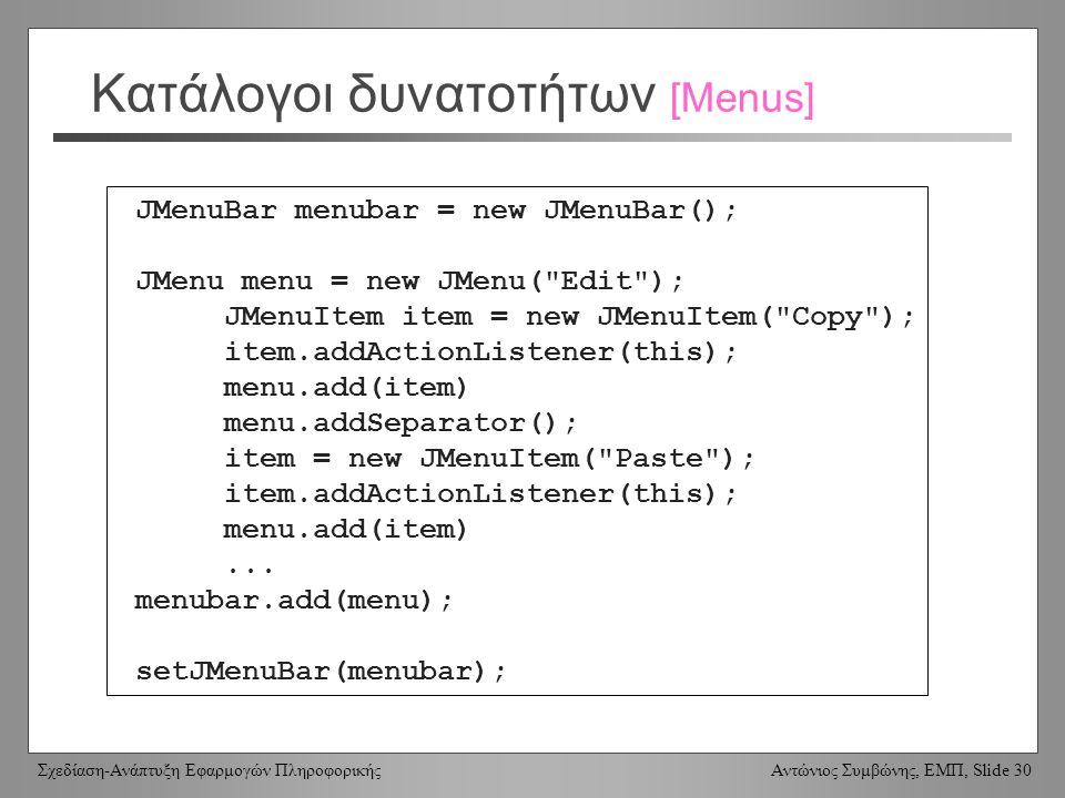 Σχεδίαση-Ανάπτυξη Εφαρμογών Πληροφορικής Αντώνιος Συμβώνης, ΕΜΠ, Slide 30 Κατάλογοι δυνατοτήτων [Menus] JMenuBar menubar = new JMenuBar(); JMenu menu