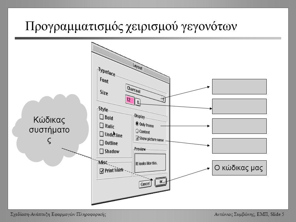Σχεδίαση-Ανάπτυξη Εφαρμογών Πληροφορικής Αντώνιος Συμβώνης, ΕΜΠ, Slide 26 FlowLayout Διατάσει τα συστατικά σε μία οριζόντια γραμμή Όταν δεν χωρούν, τα συστατικά τοποθετούνται στη επόμενη γραμμή