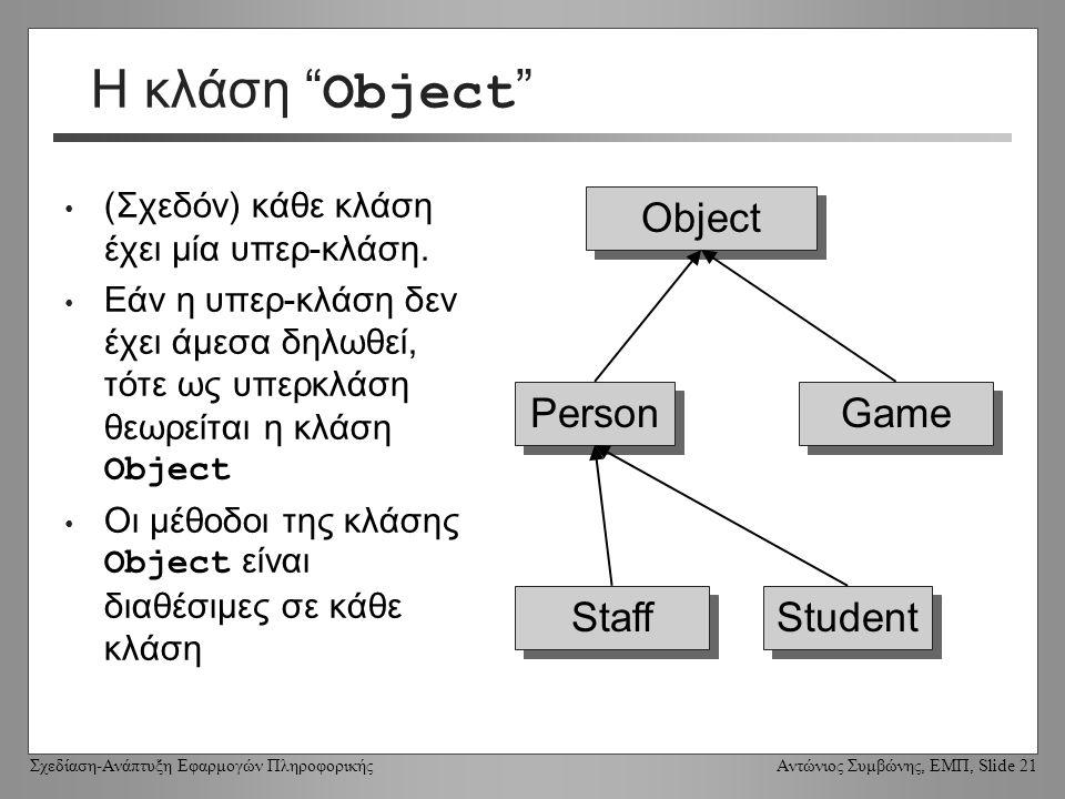 Σχεδίαση-Ανάπτυξη Εφαρμογών Πληροφορικής Αντώνιος Συμβώνης, ΕΜΠ, Slide 21 Η κλάση Object (Σχεδόν) κάθε κλάση έχει μία υπερ-κλάση.