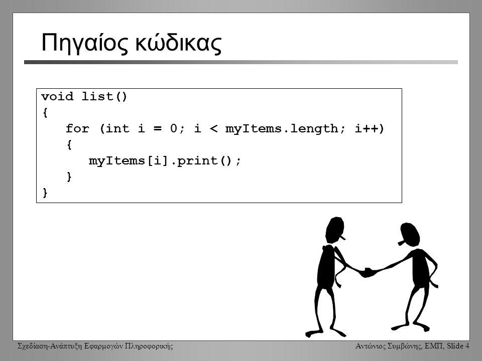 Σχεδίαση-Ανάπτυξη Εφαρμογών Πληροφορικής Αντώνιος Συμβώνης, ΕΜΠ, Slide 15 Στατικοί – δυναμικοί τύποι δεδομένων Student Person aPerson; Οι μεταβλητές μπορεί να αναφέρονται σε αντικείμενα του συγκεκριμένου τύπου δήλωσης τους ή σε αντικείμενα που ανήκουν σε οποιονδήποτε υπο-τύπο του.