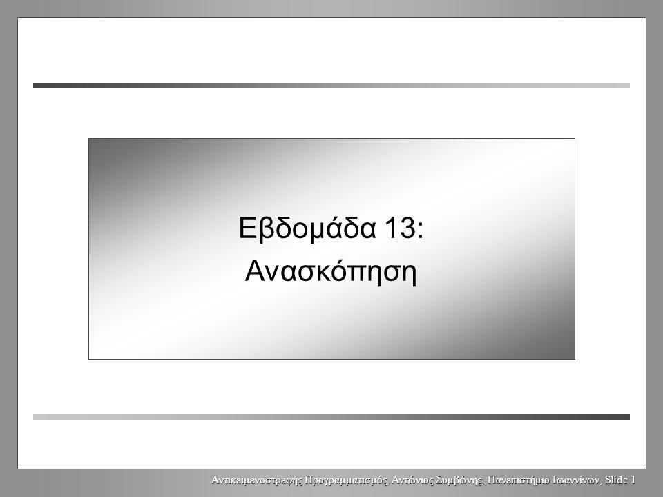 Αντικειμενοστρεφής Προγραμματισμός, Αντώνιος Συμβώνης, Πανεπιστήμιο Ιωαννίνων, Slide 1 Week 13: Review Εβδομάδα 13: Ανασκόπηση